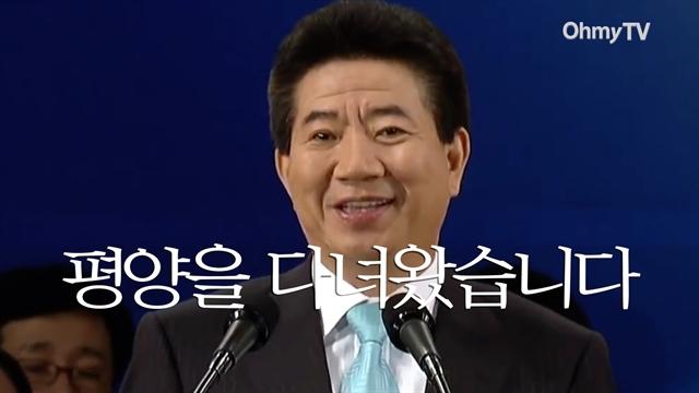 눈물 '글썽' 노무현, 문재인이 완성해 가는 11년 전 그의 꿈