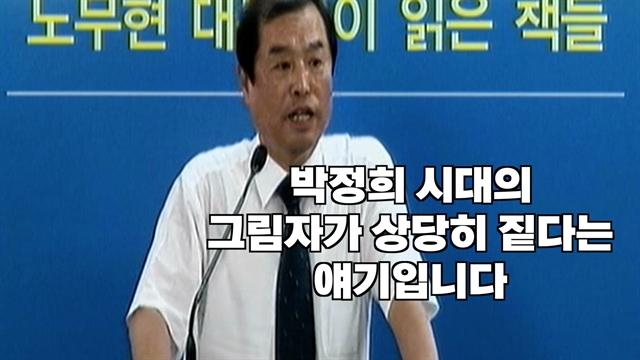 김병준에게 박정희란? 과거 영상 살펴보니