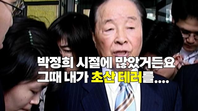 그날, 김영삼은 왜 박근혜 병문안을 갔을까
