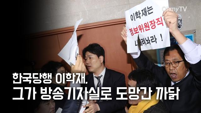 한국당행 이학재, 그가 방송기자실로 도망간 까닭