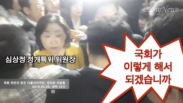 """가로막힌 심상정 """"국회가 이래서 되겠냐"""""""