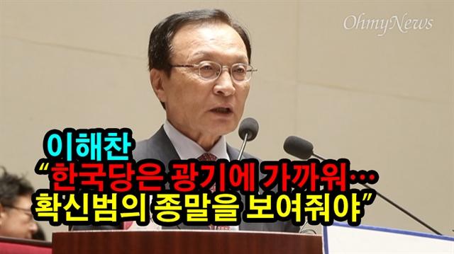 """이해찬 """"한국당은 광기에 가까워"""""""