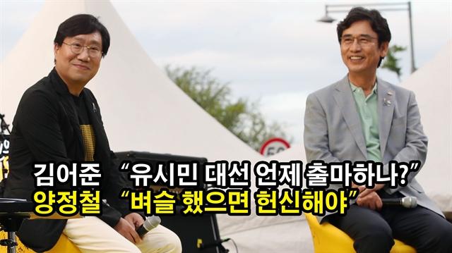 """김어준 """"유시민 대선 언제 출마하나?"""" 양정철 """"벼슬 했으면 헌신해야"""""""