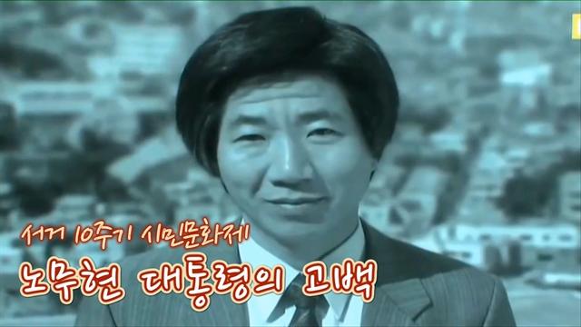 노무현 대통령의 고백... 서거 10주기 시민문화제