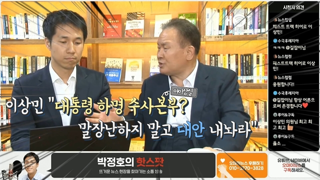 """이상민 """"대통령 하명 수사본부? 말장난하지 말고 대안 내놔라"""""""