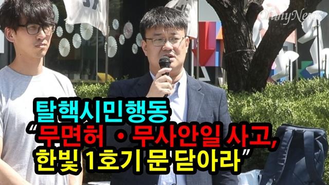 """탈핵시민행동 """"한빛 원전 1호기 문 닫아라"""""""