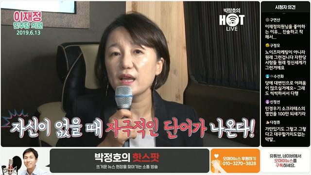 """이재정의 '민경욱 막말' 일침 """"저도 야당 대변인 해봤는데..."""""""