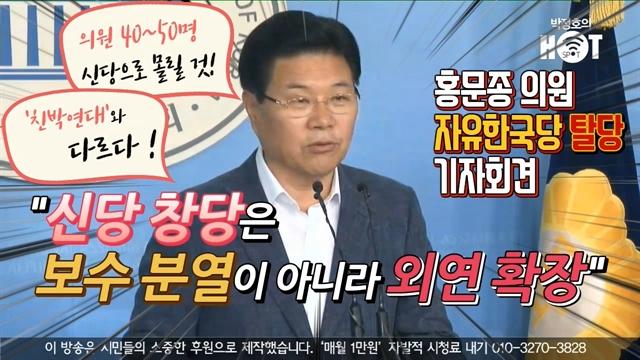 """홍문종 """"신당 창당은 보수 분열이 아니라 외연 확장"""""""
