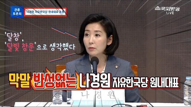 """[관훈토론] 나경원 """"'달창', '달빛창문'으로 생각했다"""""""