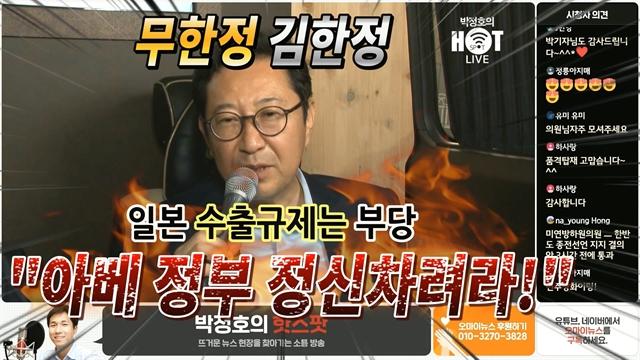 """김한정 """"일본 수출규제는 부당, 아베 정부 정신차려라"""""""