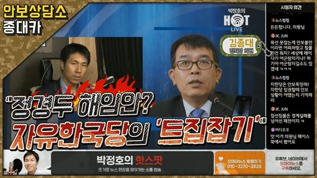 """김종대 """"정경두 해임안? 자유한국당의 '트집잡기'"""""""