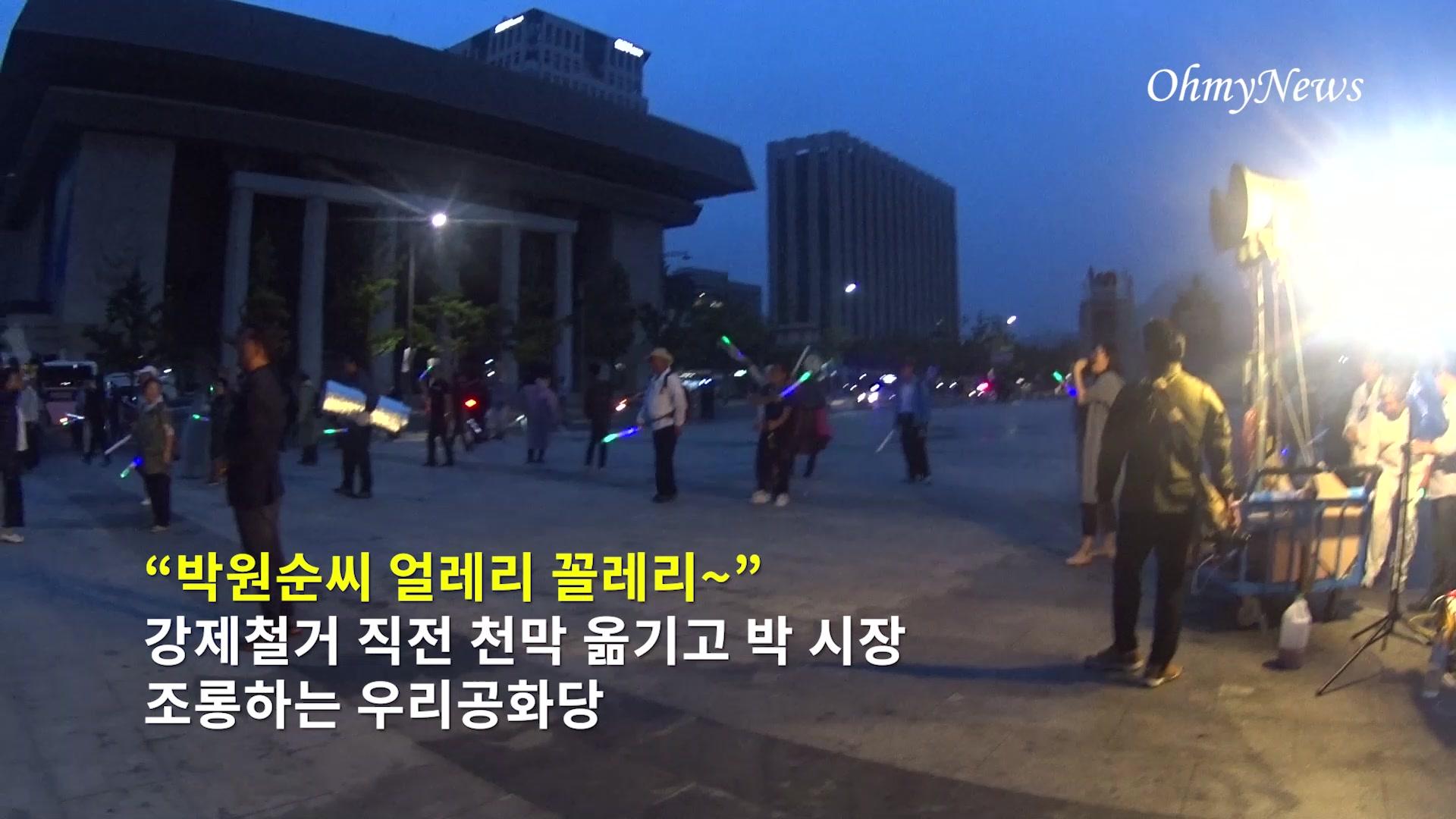 """""""박원순씨 얼레리 꼴레리"""" 치고 빠지기 작전으로 광장 떠난 우리공화당"""