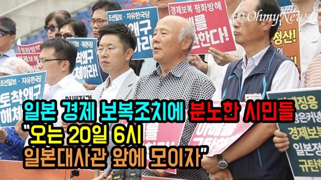 """일본 경제 보복조치에 분노한 시민들 """"오는 20일 6시 일본대사관 앞에 모이자"""""""