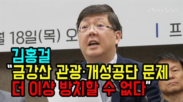 """김홍걸 """"금강산 관광·개성공단 문제 더 이상 방치할 수 없다"""""""