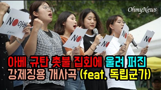 아베 규탄 촛불 집회에 울려 퍼진 강제징용 개사곡 (feat. 독립군가)