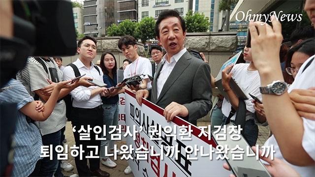남부지검장을 '살인검사'라 부른 김성태 의원