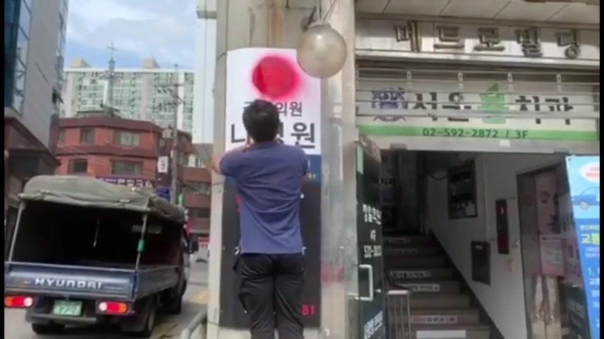 [현장영상] 나경원 의원 지역구 사무실에 '일장기' 그린 한 시민