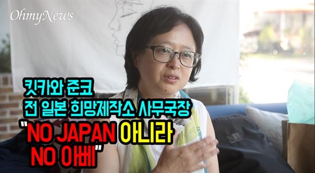 """킷카와 준코 전 일본 희망제작소 사무국장 """"NO JAPAN 아니라 NO 아베"""""""