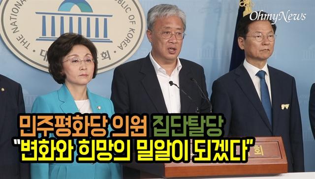 """민주평화당 의원 집단탈당 """"변화와 희망의 밀알이 되겠다"""""""
