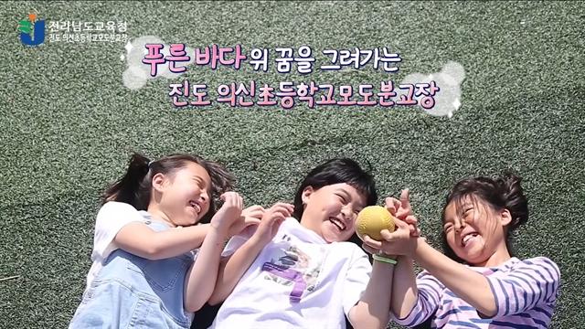 """""""함께라서 행복해요!"""" 꿈을 향해 도전하는 섬마을 학생들의 이야기"""