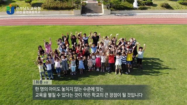 """""""산촌으로 유학 오세요!"""" 자연과 함께하는 강진 옴천초등학교"""