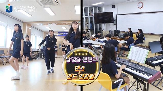 """""""음악을 통해 자존감 UP!"""" 나주 남평중학교다도분교장"""