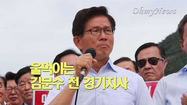 """울먹이며 삭발한 김문수 """"의원들 모두 머리 깎고, 의원직 던져야"""""""