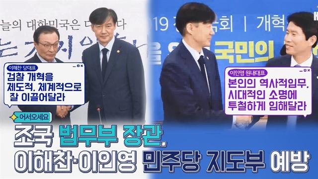 조국 법무부 장관, 이해찬·이인영 민주당 지도부 예방