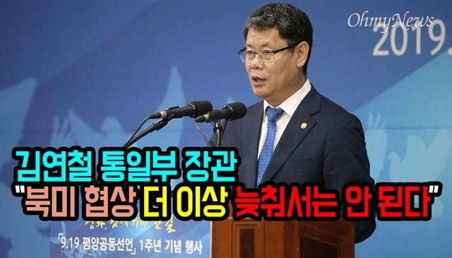 """김연철 통일부 장관 """"북미 협상 더 이상 늦춰서는 안 된다"""""""
