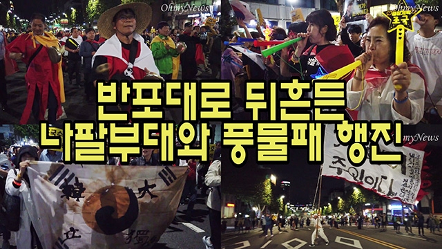 [검찰개혁] 반포대로 뒤흔든 나팔부대와 풍물패 행진