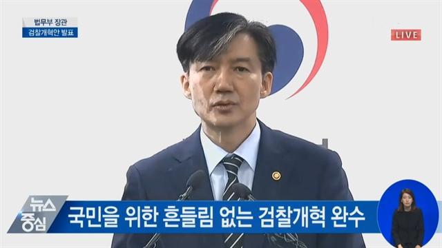 조국 법무부 장관 검찰개혁안 발표