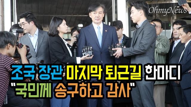 """조국 장관 마지막 퇴근길 """"국민께 송구하고 감사"""""""
