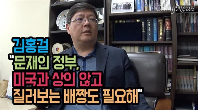 """김홍걸 """"문재인 정부, 미국과 상의 않고 질러보는 배짱도 필요해"""""""