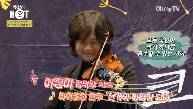 이정미 정의당 의원의 바이올린 연주 '천개의 바람이 되어'