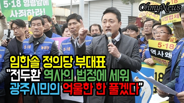 """임한솔 정의당 부대표 """"전두환 역사의 법정에 세워   광주시민의 억울한 한 풀겠다"""""""