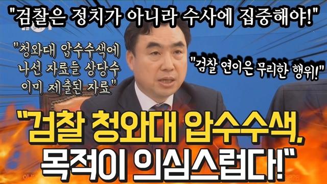 """윤관석 """"검찰 청와대 압수수색, 목적이 의심스럽다!"""""""