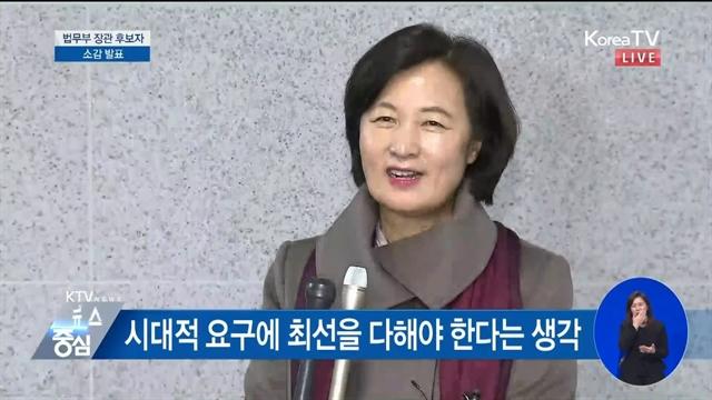 """추미애 """"윤석열과 호흡? 개인적인 문제는 중요하지 않아"""""""