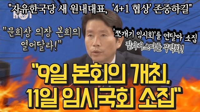 """이인영 """"9일 본회의 개최, 11일 임시국회 소집"""""""