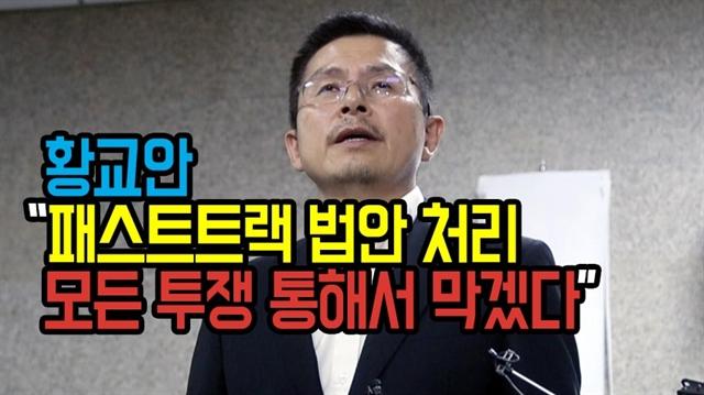 """황교안 """"패스트트랙 법안 처리 모든 투쟁 통해서 막겠다"""""""