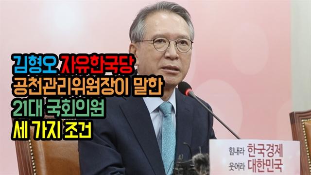 김형오 자유한국당 공천관리위원장이 말한 21대 국회의원 세 가지 조건