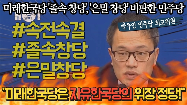 """박주민 """"미래한국당은 자유한국당의 위장 정당!"""""""