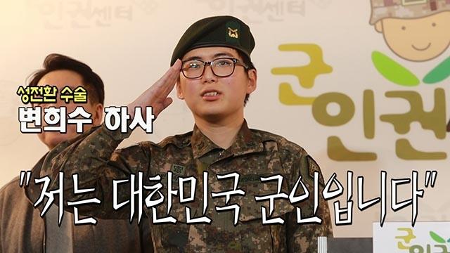 [입장문] 성전환 수술 변희수 하사 '저는 대한민국 군인입니다'