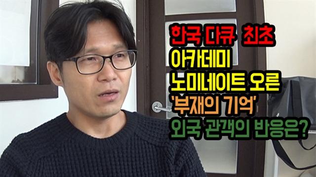한국 다큐 최초 아카데미 노미네이트 '부재의 기억' 외국 관객의 반응은?