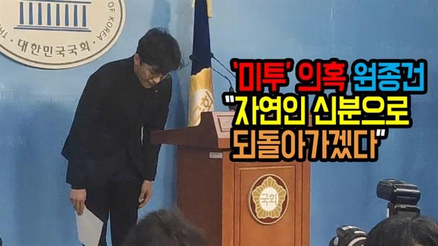 """'미투' 의혹 원종건 """"자연인 신분으로 되돌아가겠다"""""""