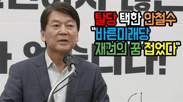 """탈당 택한 안철수 """"바른미래당 재건의 꿈 접었다"""""""
