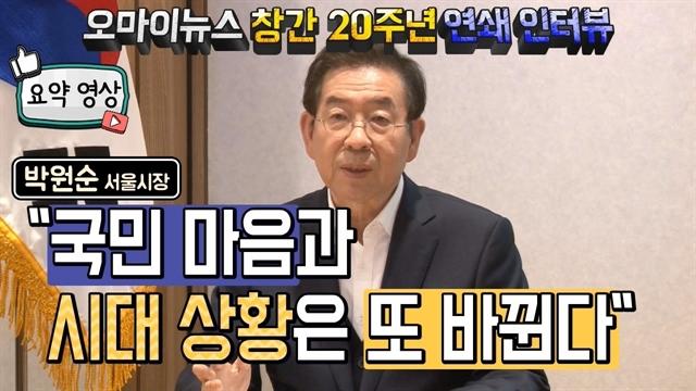"""[요약영상] 박원순 """"국민 마음과  시대상황은 또 바뀐다"""""""