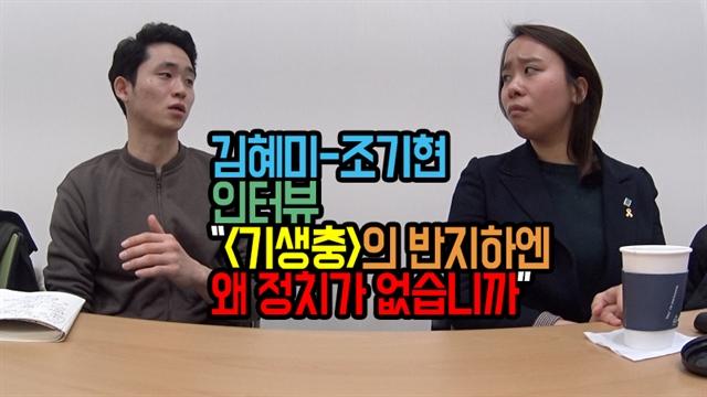 김혜미 녹색당 비례대표 예비후보-조기현 <아빠의 아빠가 됐다> 작가 인터뷰