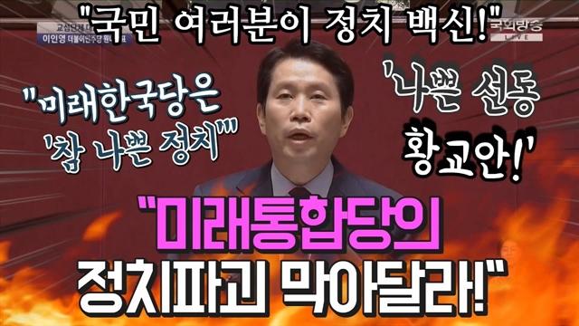 """[전체보기] 이인영 """"국민 여러분이 정치 백신! 미래통합당의 정치파괴 막아달라!"""""""