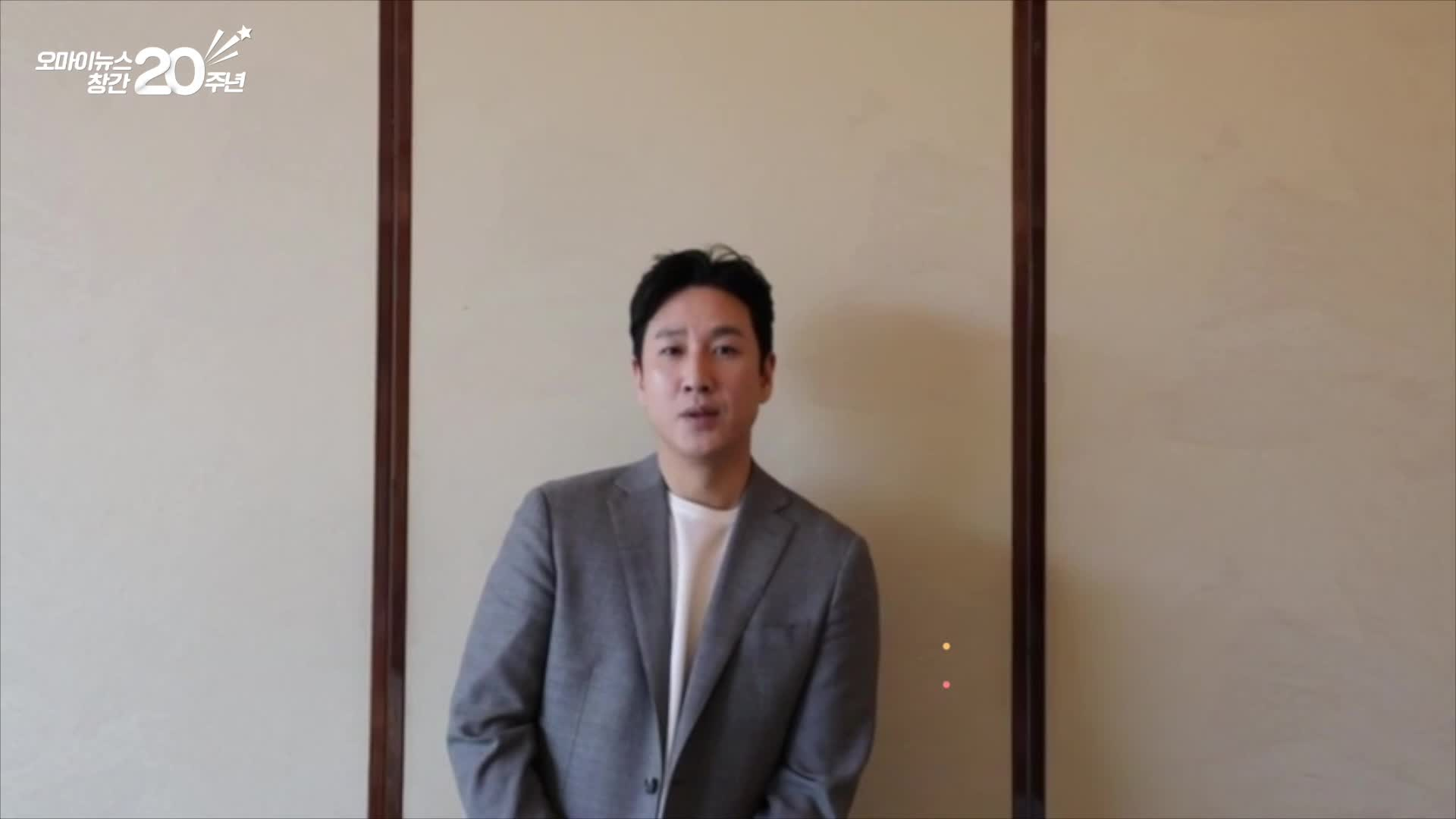 배우 이선균 오마이뉴스 창간20주년 기념 축하 동영상
