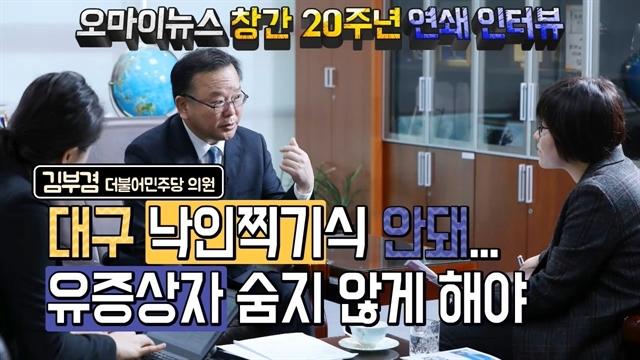 """[전체영상] 김부겸 """"대구 낙인찍기식 안돼... 유증상자 숨지 않게 해야"""""""